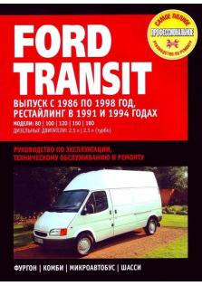Руководство по ремонту, эксплуатации и техническому обслуживанию автомобилей Ford Transit с 1986 по 1998 год