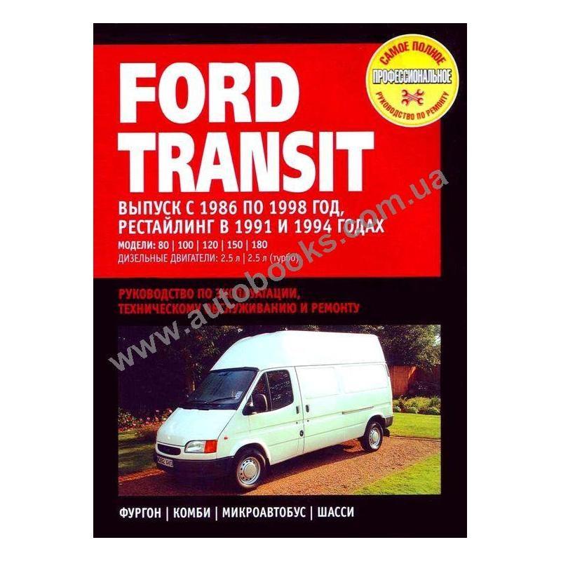 Руководство По Ремонту Автоматической Трансмиссии Форд Таурус 1986 Года Выпуска