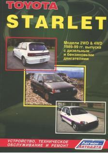 Toyota Starlet с 1989 по 1999 г.в.