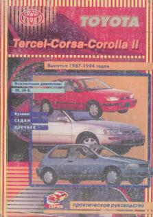 Toyota Tercel / Corsa / Corolla ll