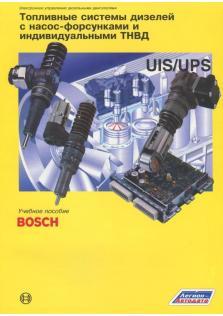 Топливные системы дизелей с носос-форсунками и индивидуальными ТНВД / Bosch