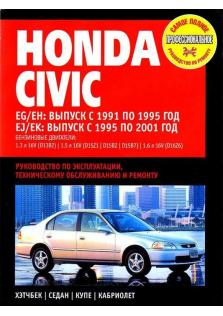 Руководство по ремонту и эксплуатации Honda Civic (EG/EH /EJ/EK) с 1991 по 2001 год