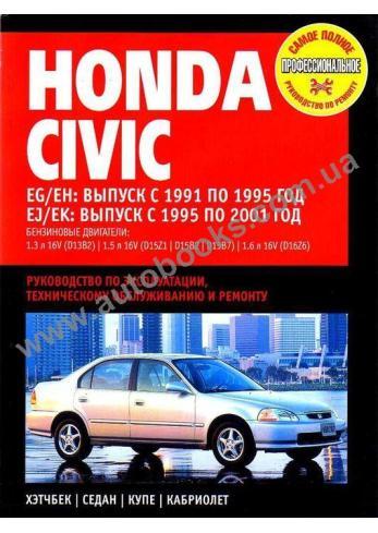 Civic с 1991 года по 2001