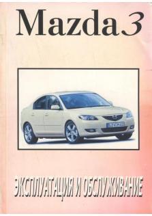 Эксплуатации и обслуживанию Mazda 3