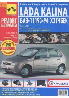 Lada Kalina / ВАЗ 11193-94
