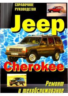 Руководство по ремонту и эксплуатации JEEP Cherokee с 1984 по 1996 год