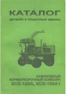 КСК-100А / КСК-100А1