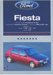 Ford Fiesta с 1996 по 2001 г.в.