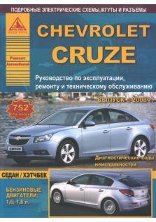 Chevrolet Cruze с 2008 года