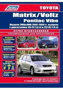 Руководство по ремонту и эксплуатации Toyota Matrix / Voltz, Pontiac Vibe с 2002 по 2008 год