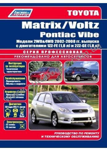 Toyota Corolla Matrix-Voltz Pontiac