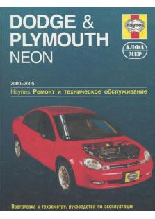 Руководство по ремонту и эксплуатации Dodge, Plymouth Neon с 2000 по 2005 год