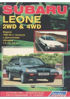 Руководство по ремонту и эксплуатации Subaru Leone (2WD/4WD) с 1982 по 1994 г.в.