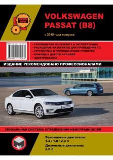 Руководство по ремонту и эксплуатации Volkswagen Passat В8 с 2015 года
