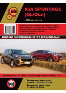 Руководство по ремонту и эксплуатации Kia Sportage c 2016 года