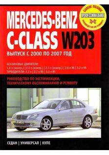 C-Class с 2000 года по 2007