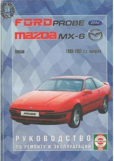 Руководство по ремонту и эксплуатации Ford Probe / Mazda MX-6 (Бензин) с 1989 по 1992 г.в.