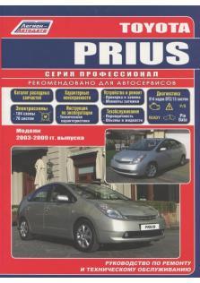 Руководство по ремонту и эксплуатации Toyota Prius с 2003 по 2009 г.в. (+ Каталог расходных запчастей)