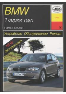 Руководство по ремонту и эксплуатации BMW 1 серии (E87) с 2004 года