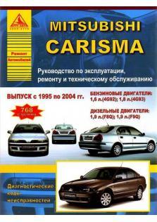 Руководство по ремонту и эксплуатации MITSUBISHI CARISMA с 1995 по 2004 год (Бензин/Дизель)