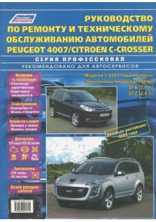 Руководство по ремонту и эксплуатации Peugeot 4007 / Citroen C-Crosser с 2007 года (+ рестайлинг 2009 года)