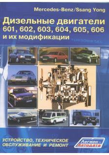 Руководство по дизельным двигателям Mercedes-Benz / Ssang Yong 601, 602, 603, 604, 605, 606 и их модификации