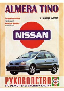 Руководство по ремонту и эксплуатации NISSAN (Ниссан) ALMERA TINO   бензин/дизель с 1998