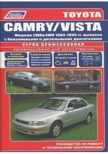 Руководство по ремонту и эксплуатации Toyota Camry / Vista (2WD & 4WD) с 1983 по 1995 год (Бензин/Дизель)