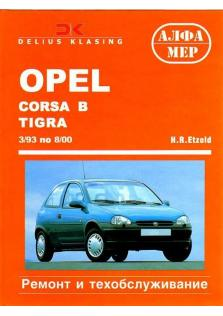 Combo-Corsa-Tigra с 1993 года по 2000