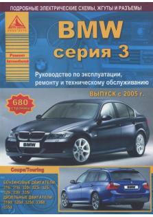 Руководство по эксплуатации и техническому обслуживанию BMW 3 серии с 2005 года