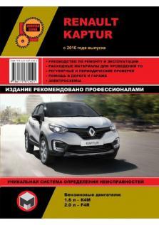 Руководство по ремонту и эксплуатации Renault Kaptur с 2016 года