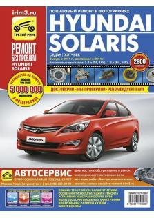 Руководство по ремонту и эксплуатации автомобиля Hyundai Solaris с 2011г. (рестайлинг 2014г.)