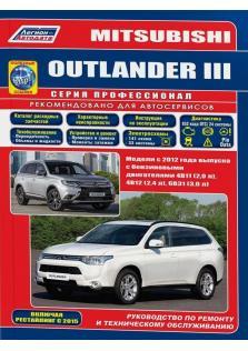 Руководство по ремонту,эксплуатации и техническому обслуживанию Mitsubishi Outlander III с 2012 г.(рестайлинг 2015 г).