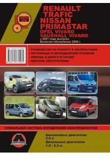 Руководство по ремонту и эксплуатации Renault Trafic / Nissan Primastar / Opel Vivaro / Vauxhall Vivaro с 2001 года (включая обновления 2006 года) (Бензин/Дизель)