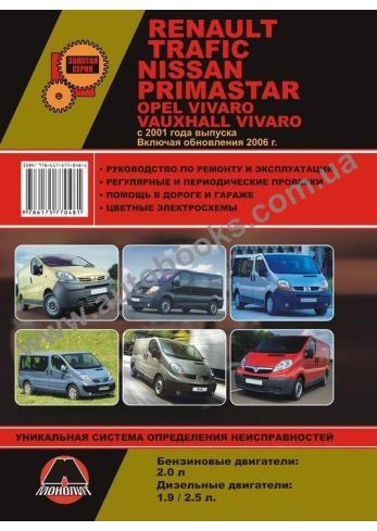 NISSAN-RENAULT-Trafic-Primastar-Vivaro с 2001 года