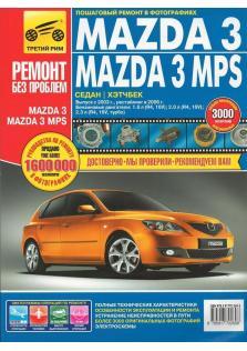 Руководство по ремонту, эксплуатации техническому обслуживанию Mazda 3/Mazda 3 MPS седан/хэтчбек с 2003г, рестайлинг с 2006г