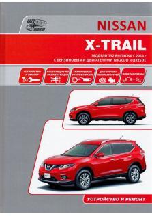 Руководство по ремонту, эксплуатации и техническому обслуживанию Nissan X-Trail с 2014 г (модель T32)