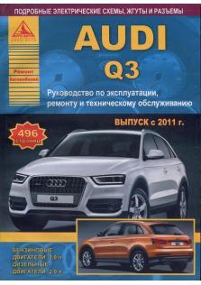 Руководство по ремонту, эксплуатации и техническому обслуживанию Audi Q3 с 2011
