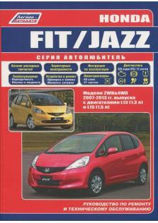 Руководство по ремонту и техническому обслуживанию Honda Fit/Jazz модели 2007-2013 гг. с двигателями L13 (1,3 л) и L15 (1,5 л)