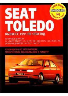 Руководство по ремонту и эксплуатации SEAT Toledo (тип 1L) бензин/дизель с 1991 по 1998 (производство Испания)