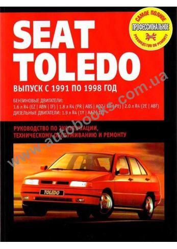 Toledo с 1991 года по 1998