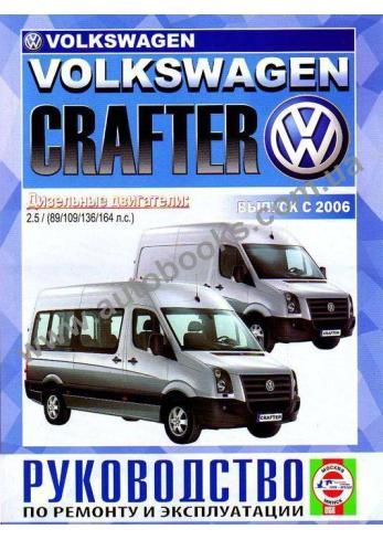 Crafter с 2006 года