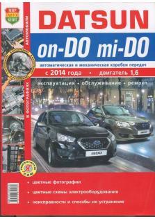Руководство по ремонту, эксплуатации и техническому обслуживанию DATSUN on-DO / mi-DO с 2014 года