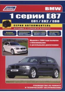 Руководство по ремонту, эксплуатации и техническому обслуживанию BMW 1 серии (E81 / E82 / E87 / E88) бензин / дизель с 2004 г.