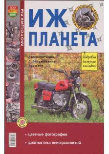 Руководство по ремонту, техническому обслуживанию и эксплуатации мотоцикла ИЖ Планета (Цветная)