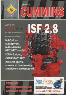 Руководство по ремонту и техническому обслуживанию двигатели Cummins ISF 2.8.Каталог деталей.