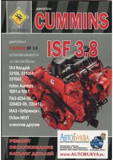 Руководство по ремонту и техническому обслуживанию двигатели Cummins ISF 3.8.Каталог деталей.
