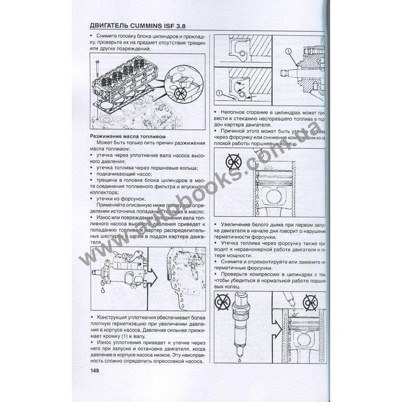 руководство по ремонту cummins isf 8s4129p