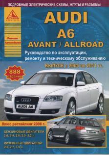 Руководство по ремонту, эксплуатации и техническому обслуживанию AUDI A6 AVANT/ALLROAD с 2004 по 2011 (рестайлинг с 2008 г.)