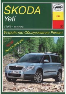 Руководство по ремонту, эксплуатации и техническому обслуживанию SKODA YETI с 2009 года